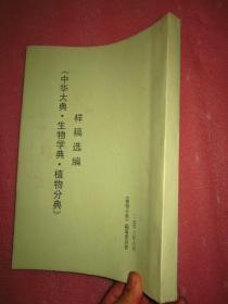 《中华大典.生物学典.植物分典》样稿选编  大16开厚本
