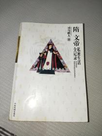 隋文帝私密生活全记录(长篇历史小说图文典藏本)