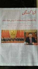 亚洲中心时报(哈萨克文)2017年10月26日   十九大开幕