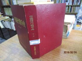 中国历代战争史.(第十三册)馆藏
