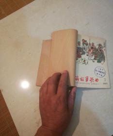 解放军歌曲1963年7-12期合订本 (图书馆订含12期百期纪念二冬号)