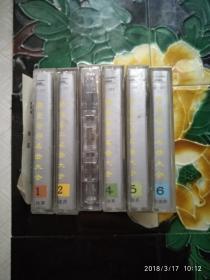磁带 广东音乐名曲大全1-6(3没有歌词)