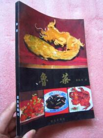《鲁菜》(近百幅彩图,三百多种菜肴)名厨李培雨著  (完整品佳)