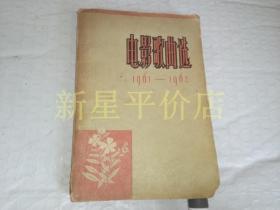 老歌曲资料---------《电影歌曲选》(1961—1962)1963年初版一印,中国电影出版社!