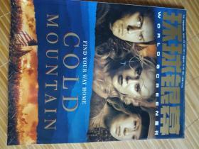 《环球银幕》2004年2 卡梅伦迪亚兹 妮可基德曼  带别册