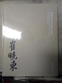崔晓东山水画作品集(未拆塑封)