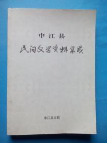 中江县民间文学资料集成,中江文史