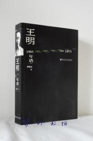王明年谱:1904-1974(郭德宏编)社会科学文献出版社