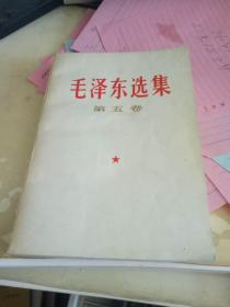 毛泽东选集第五卷[品相好】