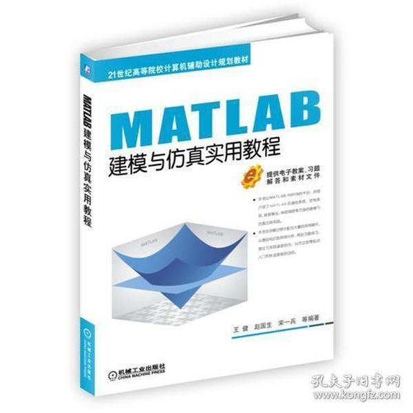 MATLAB建模与仿真实用教程