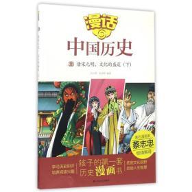 唐宋元明,文化的盛筳:下