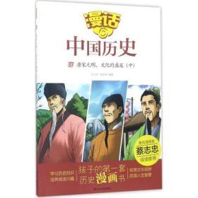 唐宋元明,文化的盛筳:中