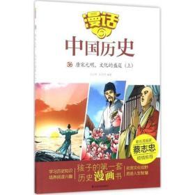 唐宋元明,文化的盛筳:上