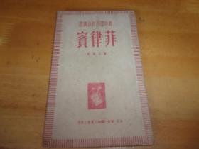 新中国百科小丛书:菲律宾
