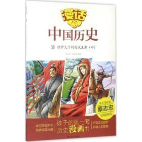 独步天下的西汉王朝:中