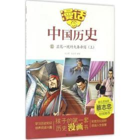 昙花一现的大秦帝国:上