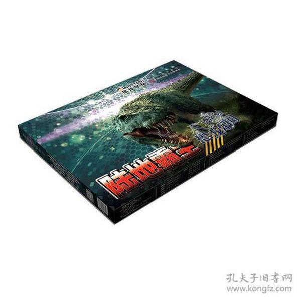 陆地霸主-AR魔法恐龙乐园-(全10册)