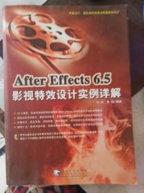 After Effects 6.5影视特效设计实例详解