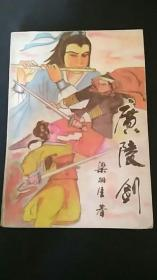 广陵剑(中)