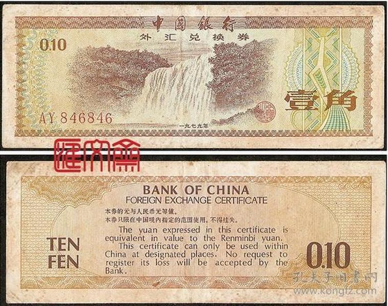 【1979年中国银行外汇兑换券】黄果树瀑布壹角1角一角五角星水印,重叠号AY846846旧票