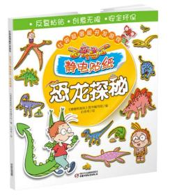 恐龙探秘-百变马丁静电贴纸