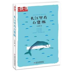 《儿童文学》金牌作家书系——长江里有白?豚