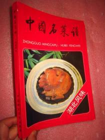 中国名菜谱【湖北风味】16开厚本、附彩图若干、 干净品佳 完整无缺