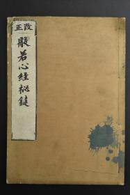 《般若心经秘键》并序 和刻本 一册全 遍照金刚撰 宗教书籍 佛教书籍 有教荣印章 1732年 《般若心经秘键》者,弘法大师之作。此《秘键》不同其他心经释本,通以密教观点解般若,历来为密教研习般若者所重视。