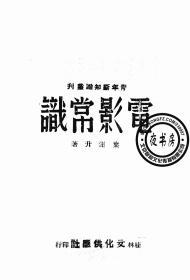 电影常识-1943年版-(复印本)-青年新知识丛刊