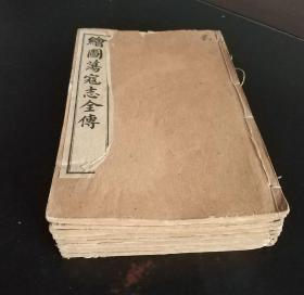 光绪白纸《绘图荡寇志全传》8册全