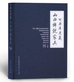 【正版新书】可乐居选藏山西传统家具 精选明清家具