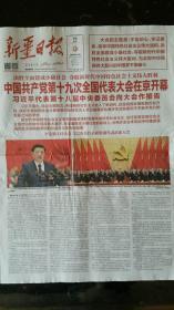 新疆日报 2017年10月19日(中国共产党第十九次全国代表大会在京开幕)
