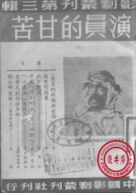 演员的甘苦-1949年版-(复印本)-影剧丛刊