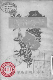 箫笛新谱-1930年版-(复印本)