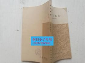 唐文选注--文学小丛书  陈宇光选注  人民文学出版社