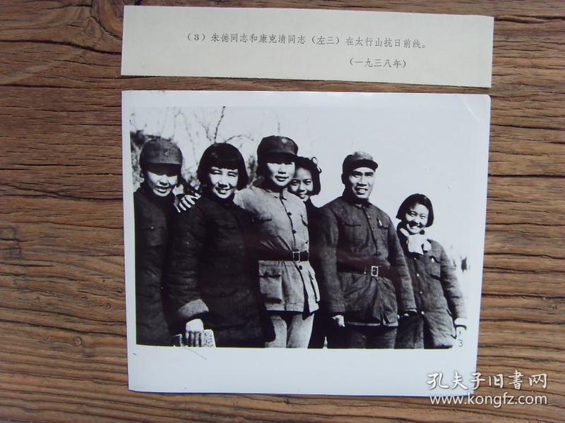 1979年新华社老照片:【※1938年,朱德 康克清,同红军女战士在太行山抗日前线※】