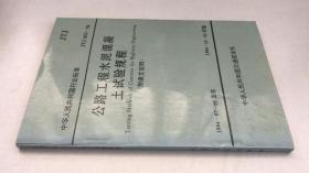 公路工程水泥及水泥混凝土试验规程 JTJ 053-94
