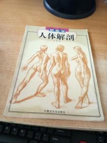 跟我学人体解剖