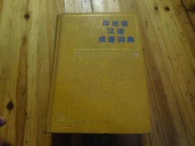 印地语汉语成语词典(精装)