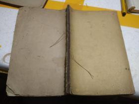 古文观止 光绪元年校正重刊 锡山大经堂藏版 卷一、卷五共两册