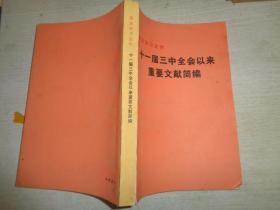 十一届三中全会以来党和国家重要文献选编