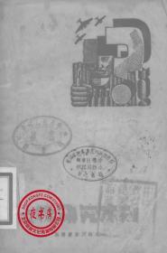 怎样研究木刻-1940年版-(复印本)-写读丛书别辑