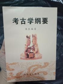 考古学纲要(作者 侯良签赠本,私藏95品无污损)