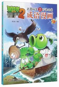 成语漫画(13)/植物大战僵尸2武器秘密之妙语连珠