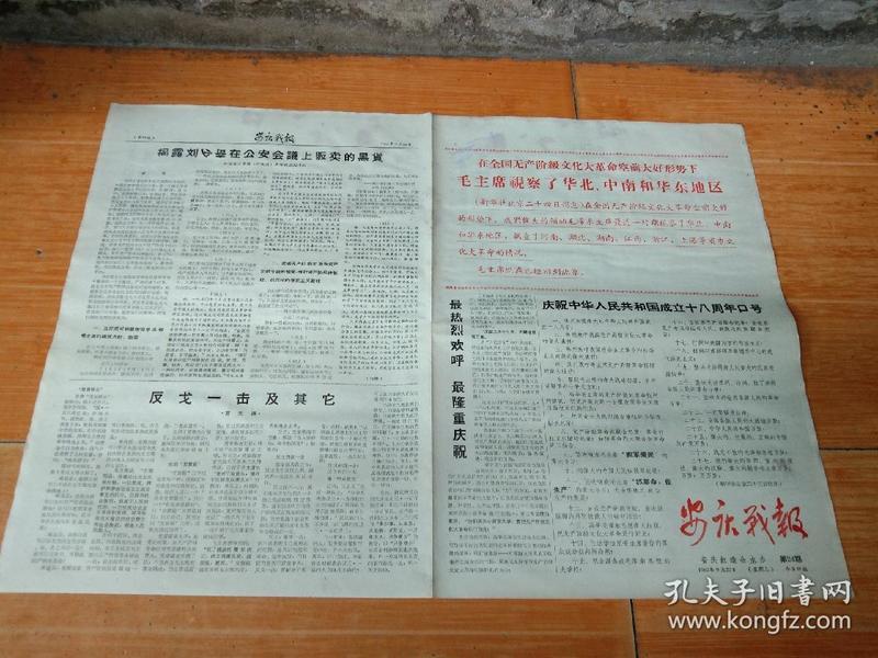 安庆战报,庆祝中华人民共和国成立十八周年口号