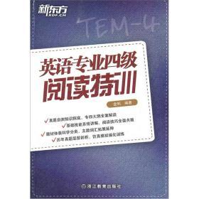 英语专业四级阅读特训