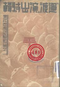 过渡演出特辑-1936年版-(复印本)-农民戏剧实验报告