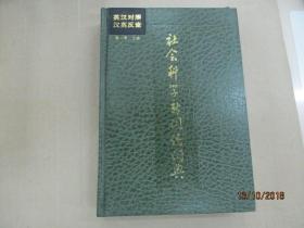 社会科学新词语词典(英汉对照 汉英反查)