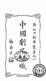 中国剧之组织-(复印本)-齐如山剧学丛书