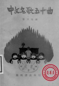 中文名歌五十曲-1947年版-(复印本)